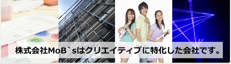 株式会社MoB`sはクリエイティブに特化した会社です。